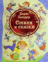 Книжка все лучшие сказки заходер стихи и сказки