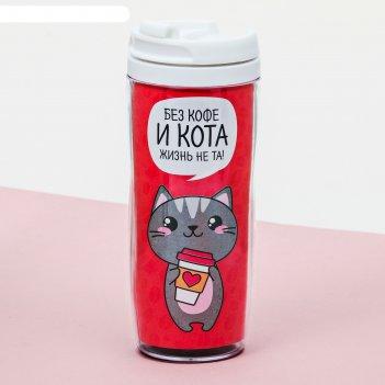 Термостакан «без кофе и кота жизнь не та», 350 мл