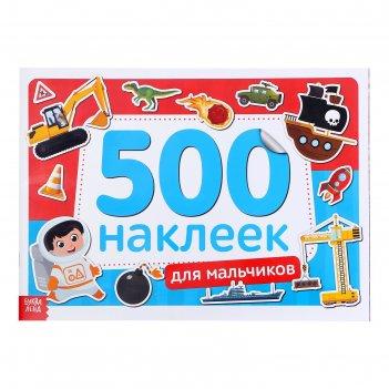 Книжка 500 наклеек для мальчиков