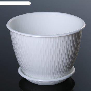 Цветочный горшок с поддоном 2,4 л, d=19 корсика, цвет белый