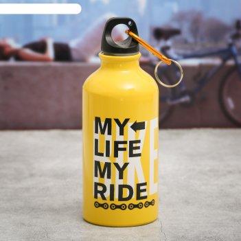 Бутылка для воды my life, 400 мл