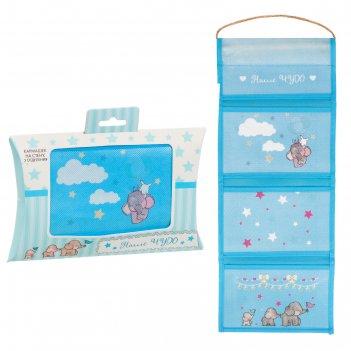 Кармашки подвесные в подарочной упаковке наше чудо, 3 отделения