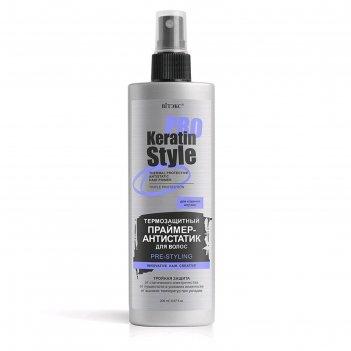 Термозащитный праймер-антистатик для волос bitэкс keratin pro style, 200 м