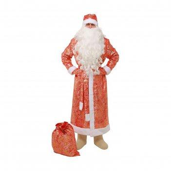 Карнавальный костюм дед мороз, шуба из парчи, шапка, рукавицы, пояс, мешок