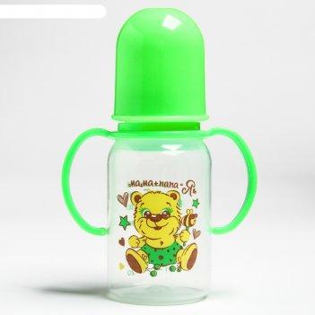 Бутылочка пластик, соска силикон мама+папа=я, 125 мл, с ручками,цвет зелен