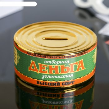 Копилка керамика консерва отборная деньга золотистая 5х11х11 см