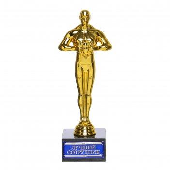 Оскар лучший сотрудник, без упаковки, 18х6,2 см