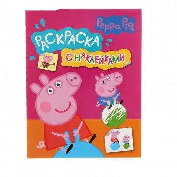 Раскраска с наклейками свинка пеппа розовая 8стр