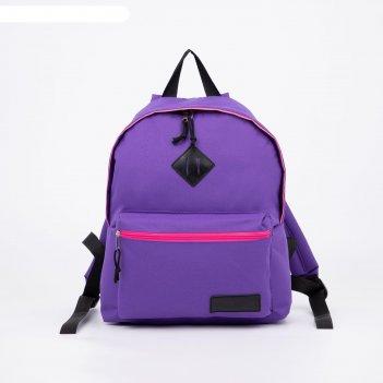 Рюкзак молодёжный на молнии, 1 отдел, наружный карман, цвет фиолетовый/роз