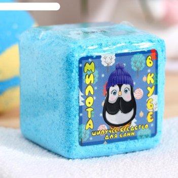 Шипучая соль для ванн «милота в кубе», пингвин, 130 г