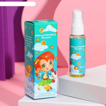 Душистая вода для девочек «мандариновые облака» с ароматом мандарина, 30 м