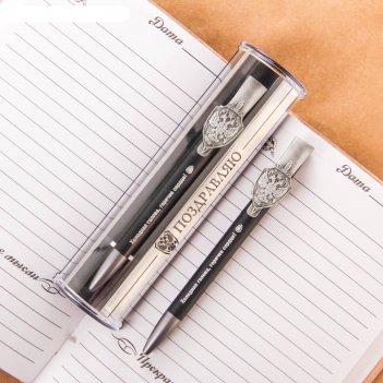Ручка подарочная поздравляю, фсб
