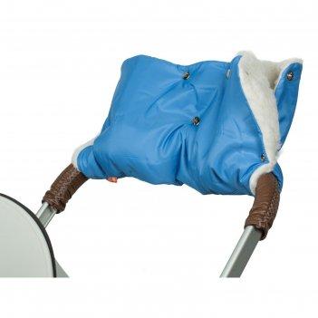 Муфта для рук на коляску меховая (однотонная), цвет голубой мкм05-000