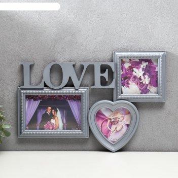 Фоторамка-коллаж  любовь на 3 фото, серебро