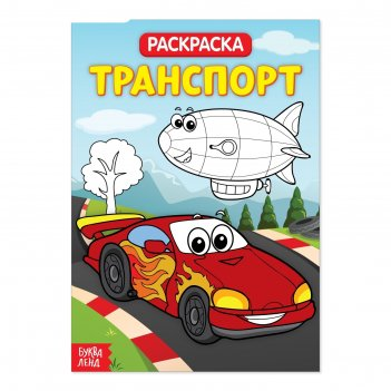 Раскраска «транспорт», 20 страниц