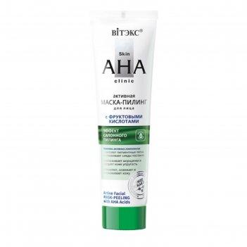 Маска-пилинг для лица вitэкс skin aha clinic «активная», с фруктовыми кисл