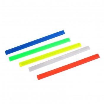 Браслет светоотражающий, 40 см, цвета микс