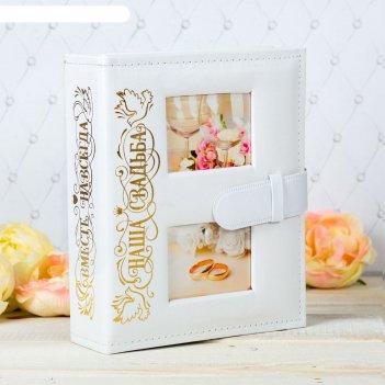 Фотоальбом кожзам на 200 фото с 2 местами под фото на обложке наша свадьба