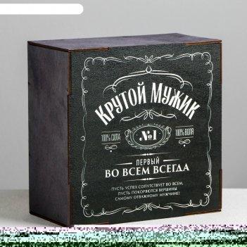 Ящик деревянный подарочный «крутому мужику», 20 x 20 x 10  см