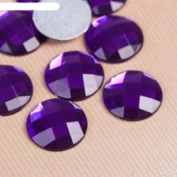 Стразы термоклеевые круг, d=14мм, 10шт, цвет фиолетовый