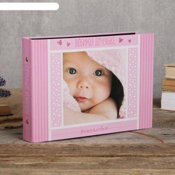 Фотоальбом 25 листов (уголки+кольца) любимая доченька 27х19 см
