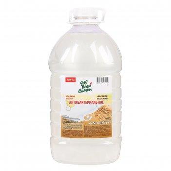 Жидкое мыло для всей семьи защищающее овсяное молочко, 5 л