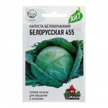 Семена капуста белокочанная белорусская 455,  для квашения, 0,5 г