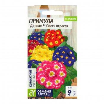 Семена комнатных растений примула данова смесь окрасок, мн, цп, 5 шт.