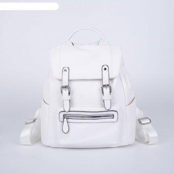 Рюкзак молодёжный, отдел на молнии, 4 наружных кармана, цвет белый