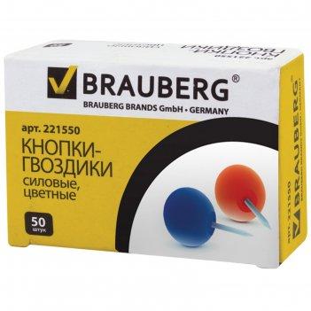 Кнопки силовые, шарики, цветные, 50 шт., brauberg , в картонной коробке