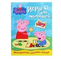 Альбом наклеек свинка пеппа 8стр