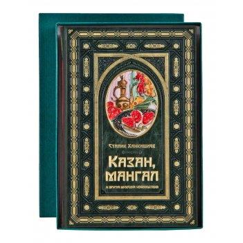 Книга казан. мангал сталик ханкишиев, в кожаной обложке, арт. пккм-03