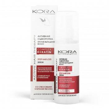 Активная сыворотка против выпадения волос kora, 100 мл