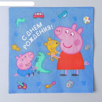 Салфетки бумажные «свинка пеппа. с днём рождения!», набор 20 шт., 33х33 см