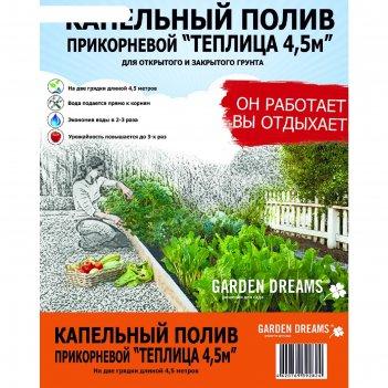 Капельный полив прикорневой теплица 4,5м, 32 растения