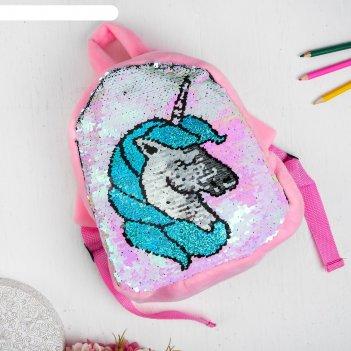 Рюкзак единорог двусторонние пайетки, цвет розовый