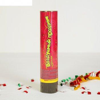 Хлопушка поворотная воздушный праздник конфетти, фольга, серпантин