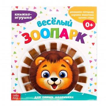 Книжка - игрушка с ленточками «весёлый зоопарк», 10 стр.