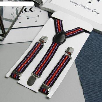 Подтяжки детские «полоски», цвет чёрный/красный/фиолетовый