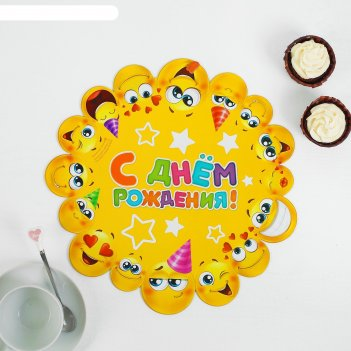 Подставка для торта с днем рождения!, смайлики