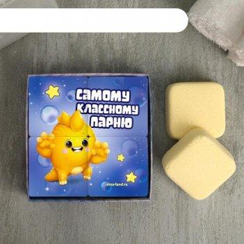 Детские бурлящие кубики самому классному парню 4 шт