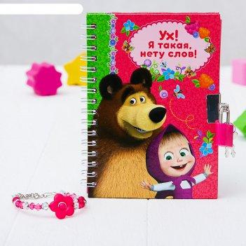 Блокнот на замочке + браслет сладко жить не запретишь!, маша и медведь