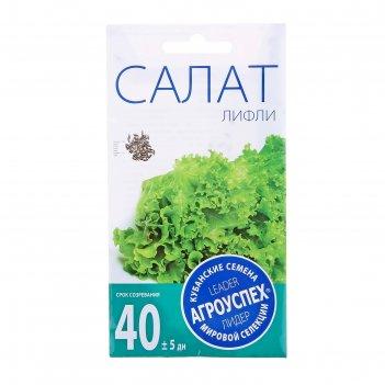Семена салат лифли листовой 0,5г