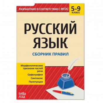 Сборник по русскому языку 5-9 кл «правила», 40 страниц