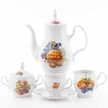 Кофейный сервиз bernadotte фрукты 6 персон 17 предметов