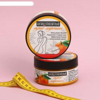 Скраб антицеллюлитный «лифтинг эффект», апельсин, 200 мл