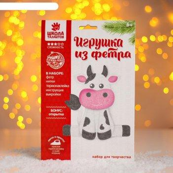Набор для творчества. игрушка из фетра «милая коровка»