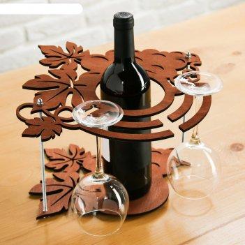 Подставка под вино и бокалы виноград