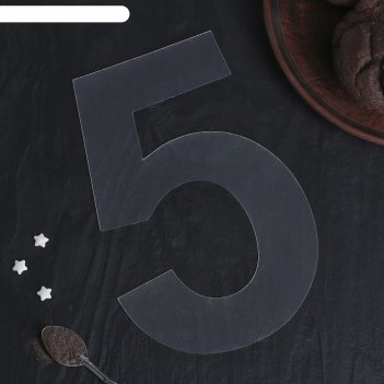 Трафарет для торта цифра 5, цвет белый