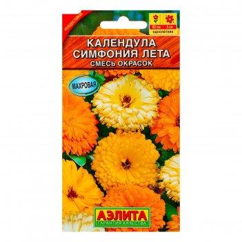 Семена цветов календула симфония лета, смесь окрасок, о, 0,5 г